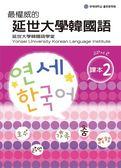 (二手書)最權威的延世大學韓國語課本(2)