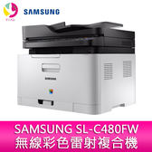 分期0利率  SAMSUNG SL-C480FW 無線彩色雷射複合機