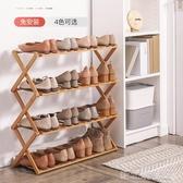 鞋架多層簡易家用經濟型竹架子宿舍門口收納神器免安裝折疊小鞋柜YTL  【快速出貨】