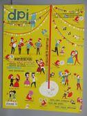 【書寶二手書T1/設計_PLN】dpi設計流行創意雜誌_141期_渙彩童年的鮮活復刻