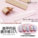 美甲作品壓克力展示板(10入)NailsMall