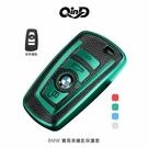 【愛瘋潮】QinD BMW 寶馬車鑰匙保護套 一般款