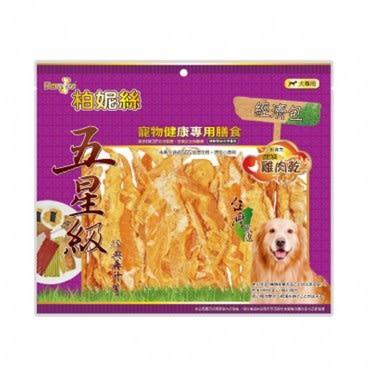 【Bernice】柏妮絲 經濟包-雞肉乾450g X 1包