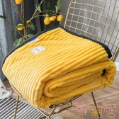 珊瑚毛毯辦公午睡小被子寢室加厚保暖法蘭絨毯子【聚可愛】