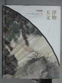 【書寶 書T8 /收藏_QKL 】2014  天津文物專場_ 中國扇畫_2014 11 15