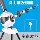 羽毛球發球機發球器便攜式自動發球陪練器羽毛球初學者發力練習 MKS免運