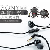 【附原廠替換耳塞及長度調節器】SONY 黑寶耳機 線控麥克風 保固一年