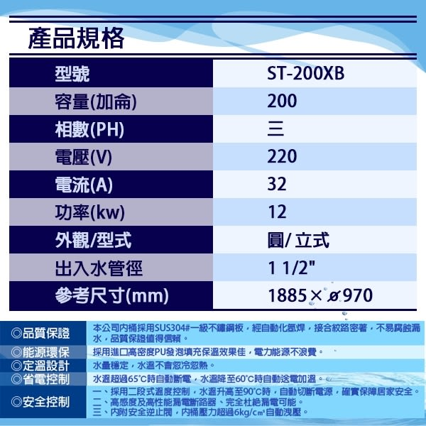 【 C . L 居家生活館 】ST-200XB 標準型電熱水器(三相)
