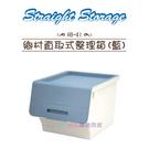 【我們網路購物商城】聯府 HB-41鄉村直取式整理箱(藍) HB41 收納箱 置物箱 置物櫃