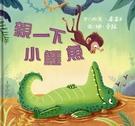 《 信誼出版 》親一下鱷魚 ╭★ JOYBUS玩具百貨