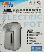 送料理書 東龍 3.2公升 熱水瓶 TE-2532 / TE2532  真空 保溫 省電