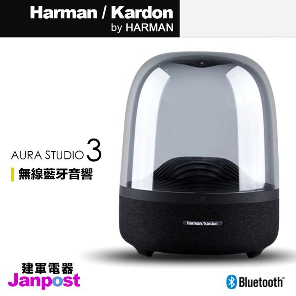 Harman Kardon Aura Studio 3 無線藍芽音響 音箱 水母喇叭 燻黑色 藍牙 保固一年 建軍電器