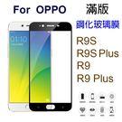 OPPO R9S plus R9 R9plus 滿版鋼化玻璃保護貼 r9全屏覆蓋鋼化膜 玻璃膜