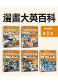 漫畫大英百科【科技】(1~5冊)