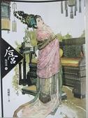 【書寶二手書T1/一般小說_GZJ】后宮-甄嬛傳(七)_流瀲紫