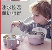 抱抱熊嬰兒輔食碗寶寶碗幼兒童餐具套裝注水保溫碗勺吃飯防摔防燙
