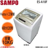 【SAMPO聲寶】10公斤單槽定頻洗衣機 ES-A10F 珍珠白
