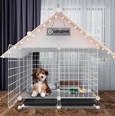 寵物圍欄 中小型犬別墅帶廁所分離狗狗博美泰迪狗窩寵物圍欄房子室內TW【快速出貨八折鉅惠】
