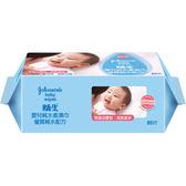 嬌生嬰兒純淨濕巾80片【康是美】