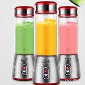 榨汁機榨汁杯家用打榨水果小型電動果蔬多功能迷你學生榨汁機便攜充電式DC528【VIKI菈菈】