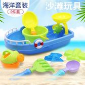 兒童沙灘桶玩具套裝沙灘洗澡戲水小船海洋船玩水玩沙子決明子工具