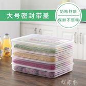 餃子盒凍餃子家用速凍盒冰箱收納盒保鮮食物儲物盒水餃雞蛋盒托盤 盯目家