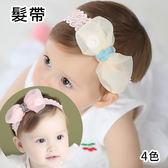 韓國款亮片網紗蝴蝶結髮帶4 色頭帶 禮服婚禮嬰兒髮帶~寶寶熊 屋~