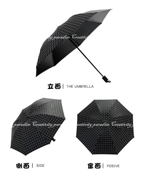 【方格摺疊傘】防紫外線遮陽傘 抗uv黑膠三折傘 格紋黑膠傘 防曬兩用晴雨傘 高密度傘布折疊傘