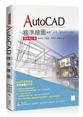 AutoCAD精準繪圖(最新修訂版):建築、土木、室內設計之應用