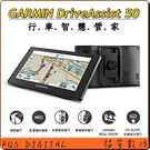 【福笙】Garmin DriveAssist 50 行車智慧管家 衛星導航 行車紀錄器 聲控 全時錄影 支援無線倒車