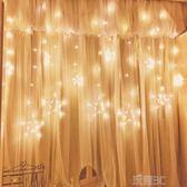 燈串 led星星燈小彩燈閃燈串燈滿天星臥室窗簾燈掛燈裝飾燈浪漫小清新【美物居家館】