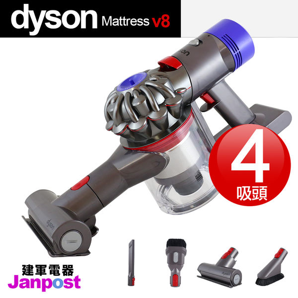 [建軍電器]Dyson 戴森 V8 Mattress SV10 absolute主機 四吸頭版 塵蟎機 無線手持吸塵器