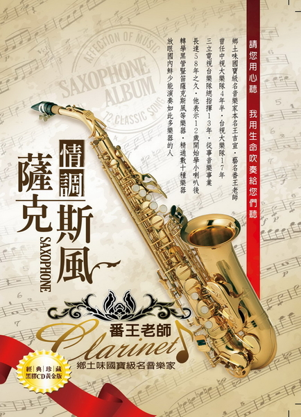 【停看聽音響唱片】【CD】番王老師情調薩克斯風 (5CD)