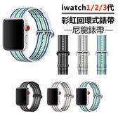哥特斯 蘋果錶帶 Watch 1 2 3 通用 條紋精緻尼龍錶帶 彩虹錶帶 透氣 腕帶 運動手錶 替換帶 錶帶