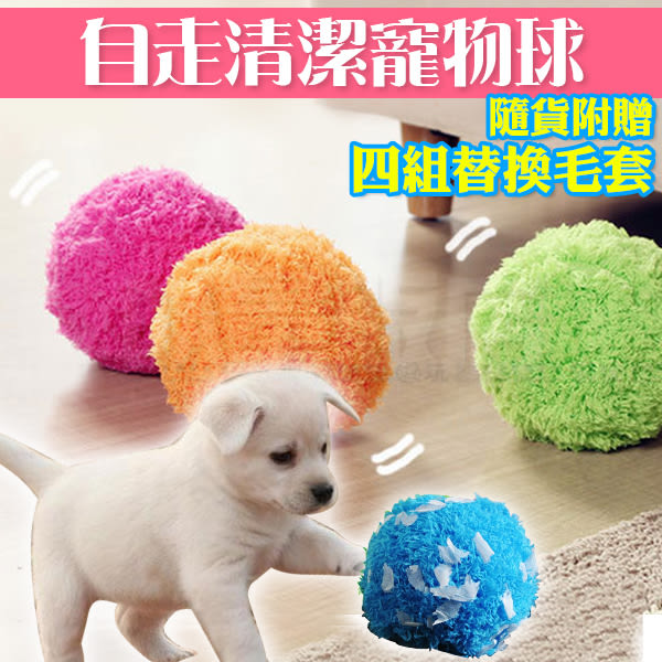 【居家任選3件88折】買就送4色布 毛球君 自走 清潔 寵物球 無線吸塵器 掃地機器人 逗貓球(V50-2070)
