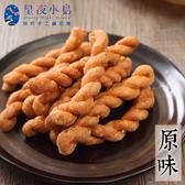 【星夜小島】小琉球麻花捲 (原味) 160g±4.5%/包