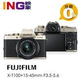 【6期0利率】FUJIFILM X-T100+15-45mm (香檳金色) 恆昶公司貨 KIT組 三向翻折螢幕 4K