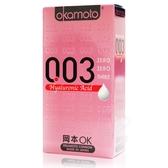 岡本okamoto 衛生套 003玻尿酸極薄 10片 保濕/水潤/超薄款/保險套/日本【套套先生】