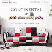 【MODERN DECO】康提南斯繽紛拼布三人沙發/4色/H&D東稻家居