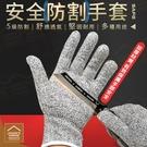 居家廚房萬用防割手套 加厚防切割防刮傷多用途防護手套 戶外作業手套 【ZC0103】《約翰家庭百貨