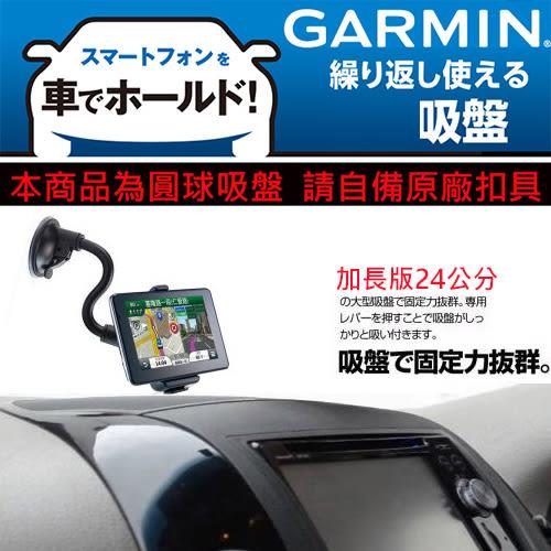 garmin nuvi 2555 2465t 3790 3790t 760 765 gps 40 42 50 57 52 3590 4590吸盤車架加長吸盤座導航吸盤底座吸盤支架