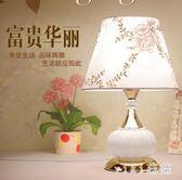 歐式現代簡約臺燈臥室床頭燈喂奶創意觸摸書房可調光遙控裝飾臺燈220VLZ2517【VIKI菈菈】