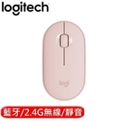 全新 Logitech 羅技 M350 鵝卵石無線滑鼠-玫瑰粉