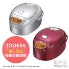 【配件王】日本代購 TOSHIBA 東芝 RC-6XK IH 電子鍋 4人份 電鍋 備長炭鍛造鍋 兩色
