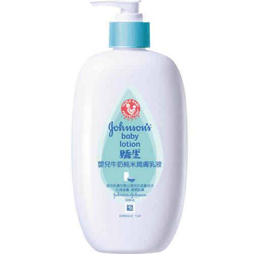 嬌生嬰兒牛奶純米潤膚乳液500ml【愛買】