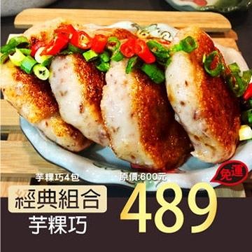 【南紡購物中心】【曾家莊食品廠】黯然消魂芋粿巧(24入)