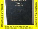 二手書博民逛書店圖解婦人科手術學罕見第四版Y21437 醫學博士 博濤書店 出版1950