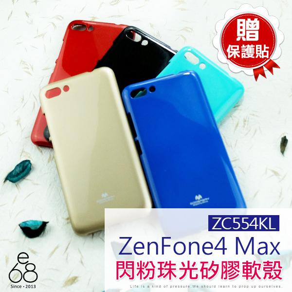 超值贈貼! ASUS ZenFone4 Max ZC554KL X00ID 手機殼 保護套 馬卡龍 閃粉軟殼 日韓風 耐摔 繽紛 手機套