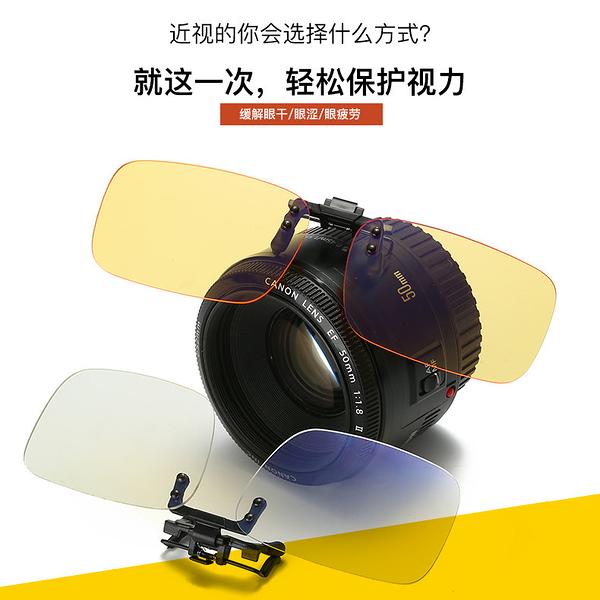 可上翻防藍光眼鏡夾片多功能電競防輻射防疲勞夾片男女款辦公護目眼鏡夾片