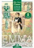 艾瑪01(小說版)